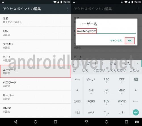 rakuten-mobile-apn-android8