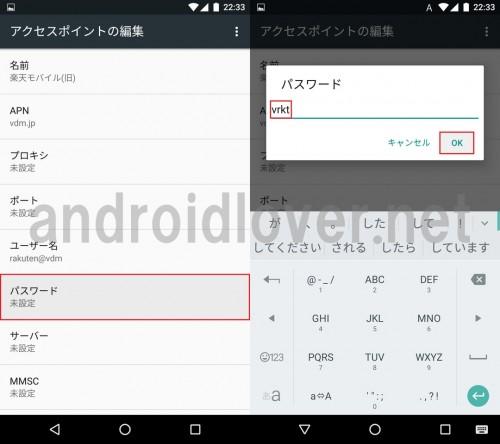 rakuten-mobile-apn-android9