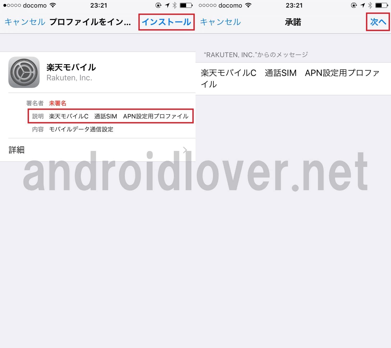 Iphone 設定 楽天 モバイル