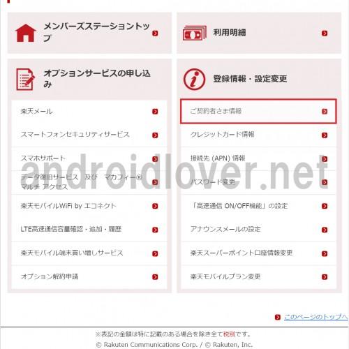 rakuten-mobile-apn5