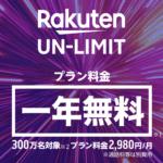 楽天モバイル Rakuten UN-LIMIT(アンリミット)の料金とメリット・デメリット総まとめ【7月】