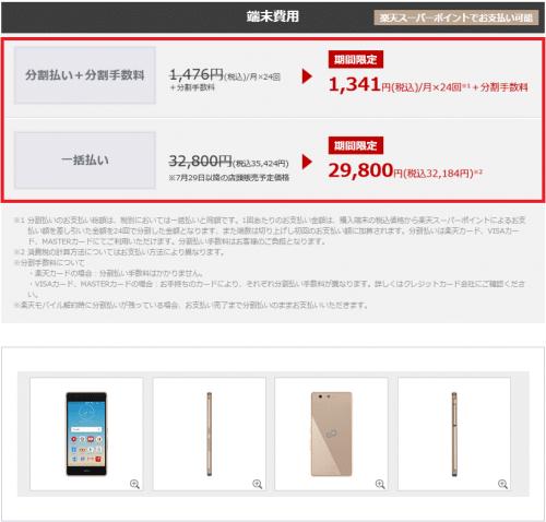 rakuten-mobile-campaign16