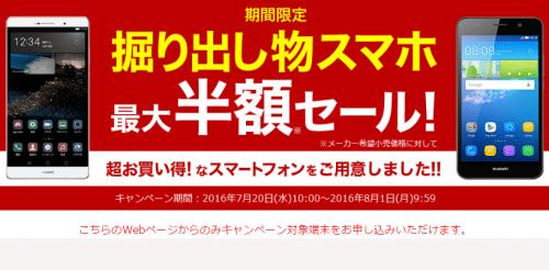 rakuten-mobile-campaign19