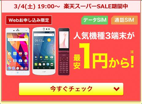 rakuten-mobile-campaign45