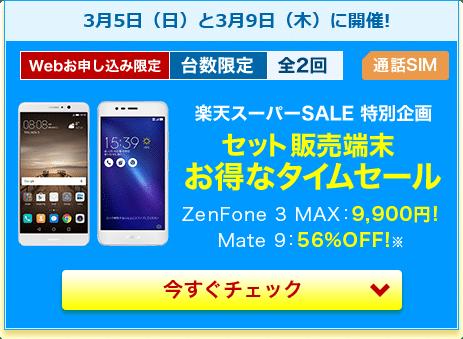 rakuten-mobile-campaign46