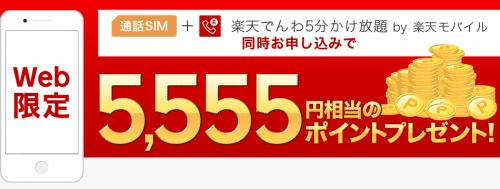 rakuten-mobile-campaign50