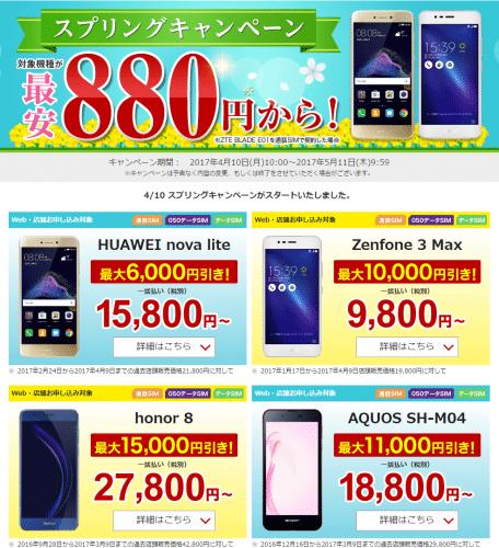 rakuten-mobile-campaign51