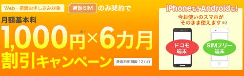rakuten-mobile-campaign52