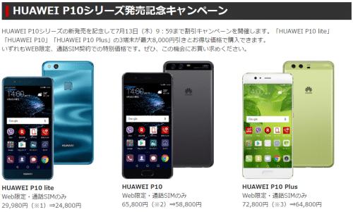 rakuten-mobile-campaign56