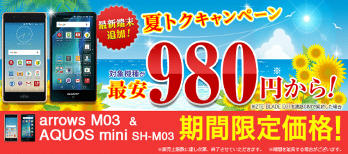 rakuten-mobile-campaign58