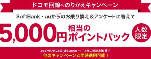 rakuten-mobile-campaign59