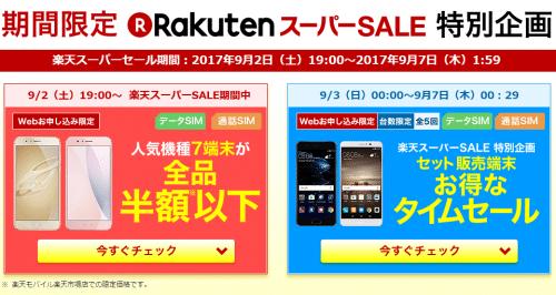 rakuten-mobile-campaign60