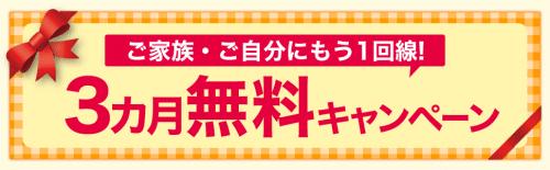 rakuten-mobile-campaign63