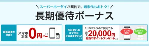 rakuten-mobile-campaign64