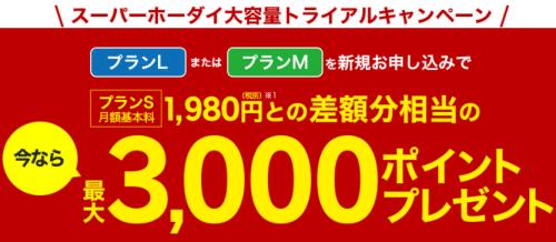 rakuten-mobile-campaign66