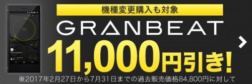 rakuten-mobile-campaign67