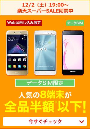rakuten-mobile-campaign70