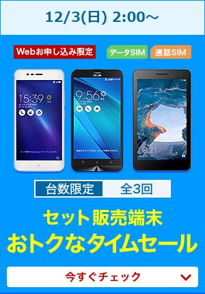 rakuten-mobile-campaign71