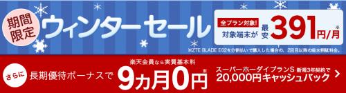 rakuten-mobile-campaign78