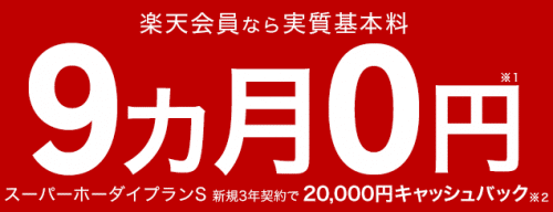 rakuten-mobile-campaign79