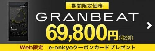 rakuten-mobile-campaign80