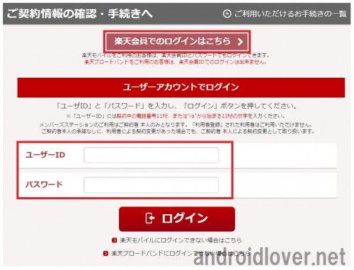 rakuten-mobile-data-share1