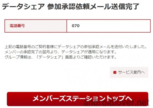 rakuten-mobile-data-share10