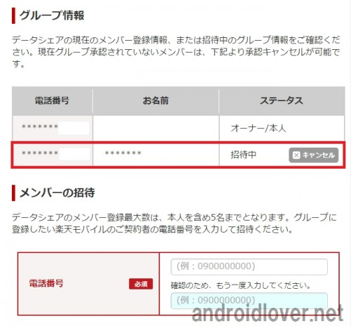 rakuten-mobile-data-share11