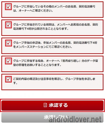 rakuten-mobile-data-share16
