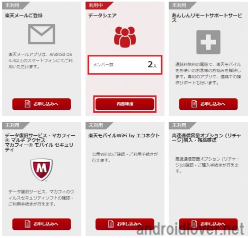 rakuten-mobile-data-share18
