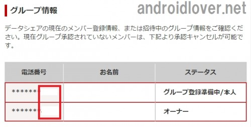 rakuten-mobile-data-share19