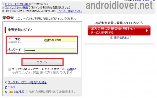 rakuten-mobile-data-share2