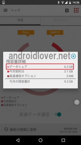 rakuten-mobile-data-share26