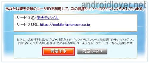 rakuten-mobile-data-share3