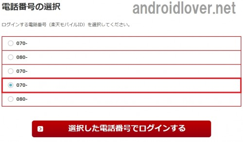 rakuten-mobile-data-share4