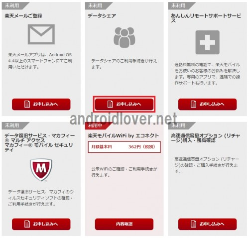 rakuten-mobile-data-share5
