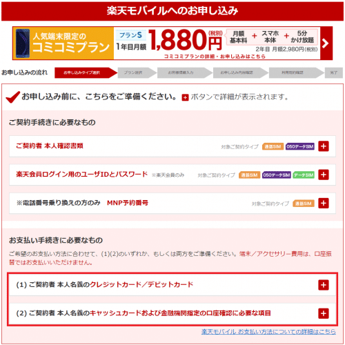 rakuten-mobile-debit1