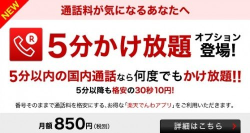 rakuten-mobile-kakehoudai1