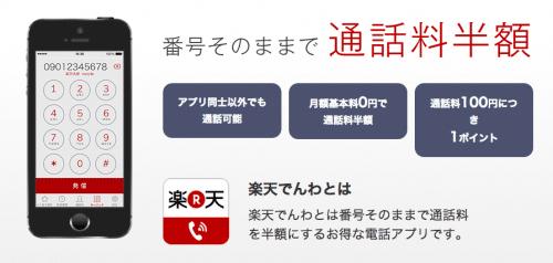 rakuten-mobile-kakehoudai4