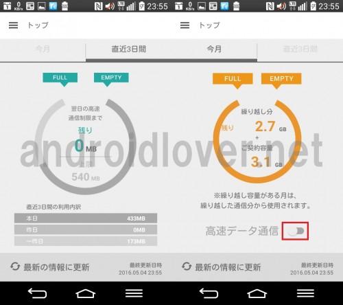 rakuten-mobile-low-speed-count10