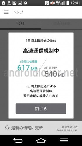rakuten-mobile-low-speed-count12