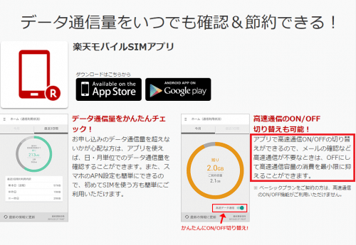 rakuten-mobile-low-speed-count2