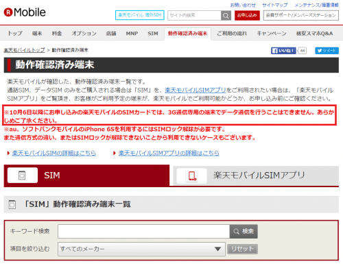 rakuten-mobile-not-3g
