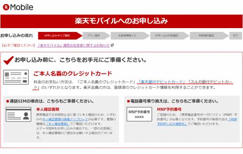 rakuten-mobile-payment1