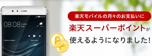 rakuten-mobile-point-payment1