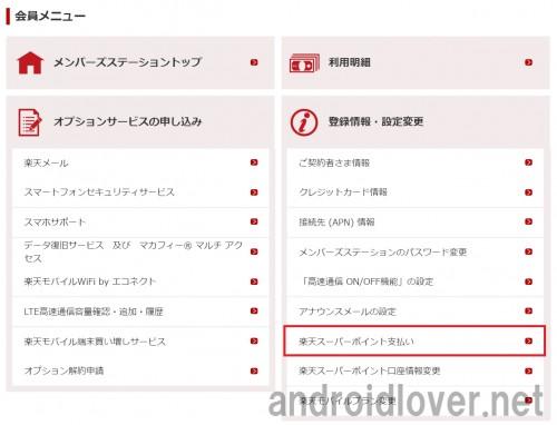 rakuten-mobile-point-payment10