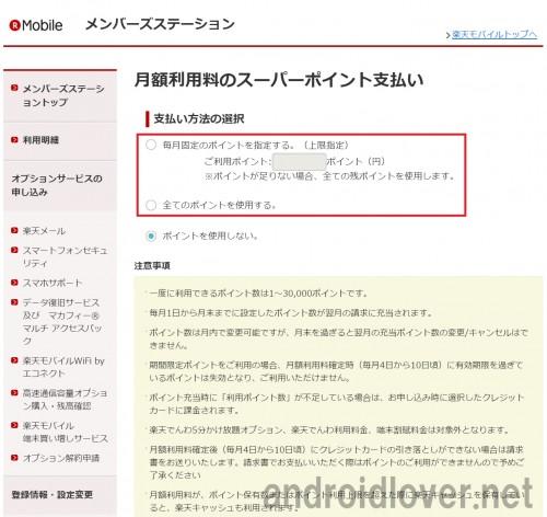 rakuten-mobile-point-payment11