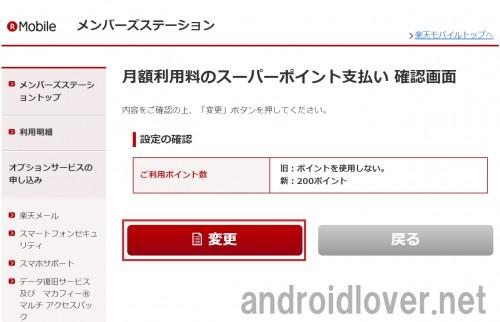 rakuten-mobile-point-payment13