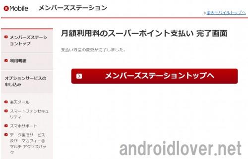 rakuten-mobile-point-payment14