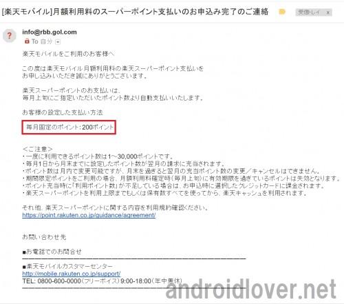 rakuten-mobile-point-payment16